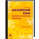 Анг. язык. Теория и практика.. by Publishing House