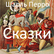 Сказки Шарля Перро by Publish Digital Books