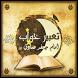 تعبیر خواب امام جعفر صادق (ع) by davodkhidari