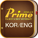 Prime English-Korean Dict. by Dong-A publishing co., ltd
