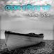 সোজন বাদিয়ার ঘাট - জসীমউদ্দীন by Smart Apps BD