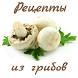 Рецепты из грибов by receptiandr