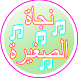 أغاني نجاة الصغيرةSmall Najat by MRIapp