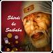 Shirdi ke Saibaba by Saiprayas