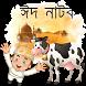 Bangla All New Eid Natok - ঈদ নাটক (ঈদের সকল নাটক)