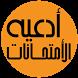 ادعيه امتحانات by oneAppz