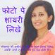 Photo Pe Shayari Likhe by RP Dev