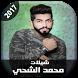 AGhani Mohamed AlShehhi | أغاني محمد الشحي by Dev-Music Pro