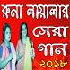 রুনা লায়লার সেরা গান /Runa Lailar Best Song by Winter Bangla Apps
