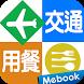 旅遊英語3:交通&用餐 by Soyong Corp.