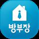 방부장-아파트 주택 토지 전월세 부동산 직거래 by (주)방부장