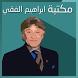 مكتبة ابراهيم الفقي by EngLookApps