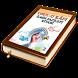 Usuli - Kafi İlmin Fazileti by islam mobile