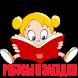 Ребусы и загадки для детей by pirogisoft