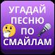 Угадай песню по смайлам by OwlApps
