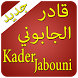 Kader Japoni قادر الجابوني by rightapps