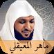 القران ماهر المعيقلي كاملا- HD by AlphaDEV90