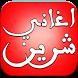 اغاني شرين عبد الوهاب بدون نت by Tshoukh
