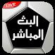 بث مباشر للمباريات Albat HD