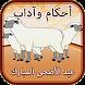 أحكام وآداب عيد الأضحى المبارك by Arabic Audio Books