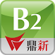 B2行動商務 by 鼎捷集團 DigiWin