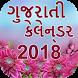 Gujarati Calendar 2018 by INDP Games & Apps