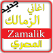أغاني الزمالك ZAMALEK MUSIC by rightapps