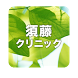 医療法人須藤クリニック by ジョイントメディア