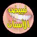 وصفات طبيعية لتبييض الأسنان by SodiApp