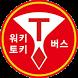 T워키토키 (무료 스마트폰 무전기) LTE by 스마텔