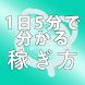 1日5分でわかる稼ぎ方 by App List