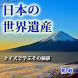 日本の世界遺産。日本の文化遺産,自然遺産,複合遺産 by Puretaste