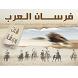 شات فرسان العرب by AAlsaiad