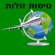 טיסות זולות by DreamAppz