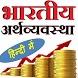 Indian economy in Hindi - भारतीय अर्थव्यवस्था by Mahendra Seera