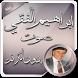 ابراهيم الفقي بدون انترنت صوت by قرآن كاملا بدون انترنت