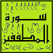 تحفيظ سورة المطففين قرأن كريم by Ayman Khoshouey