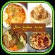 جديد مطبخ منال ( بدون انترنت) by Chhiwat وصفات شهوات شهيوات رمضان 2015