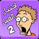 لعبة اختبار الهبل 2 by TeleFoni Ahla