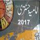 Shia Imamia Jantri 2017 Urdu by Alqaim Developers