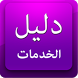 دليل الخدمات by Global East Software LLC