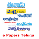e Papers Telugu Online by SS App Garage