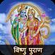 Vishnu Puran in Hindi by Bharat Ki Prachin Kahani