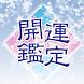 登録無料で運命占い!【開運鑑定】 by 株式会社ワイズ