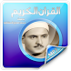 القران الكريم بصوت المنشاوي by Devkh ALQuRan