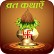Vrat Katha (व्रत कथा संग्रह) by christmas games santa claus games