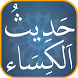 Hadees e Kisa with Urdu,English Translations by FconeSolutions