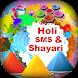 Holi SMS & Shayri 2018