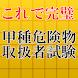 甲種危険物取扱者試験~乙種×過去問題×練習問題~ by cocorojapan
