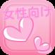 女性向け心理テスト★深層心理が分かる無料恋愛診断アプリ by ONIGIRI